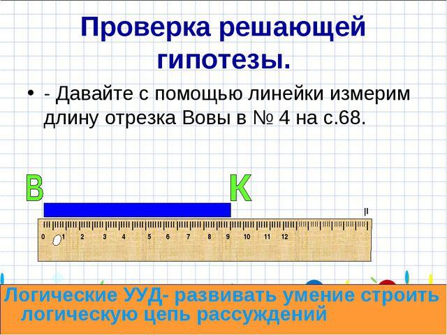 Проверка решающей гипотезы. - Давайте с помощью линейки измерим длину отрезка...