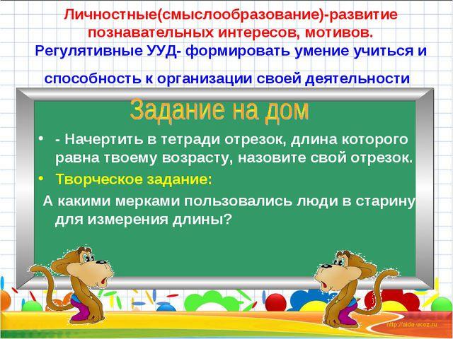 Личностные(смыслообразование)-развитие познавательных интересов, мотивов. Рег...