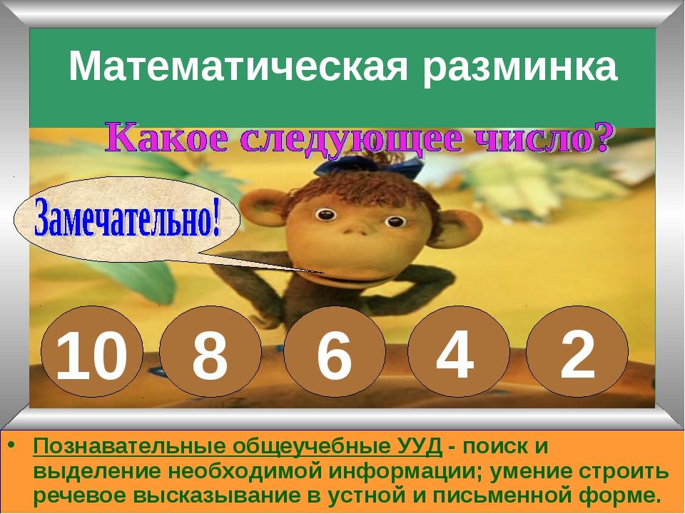 Математическая разминка 10 8 6 4 2 Познавательные общеучебные УУД - поиск и в...
