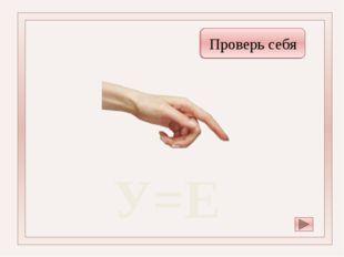 2,6 P Евразия Проверь себя е