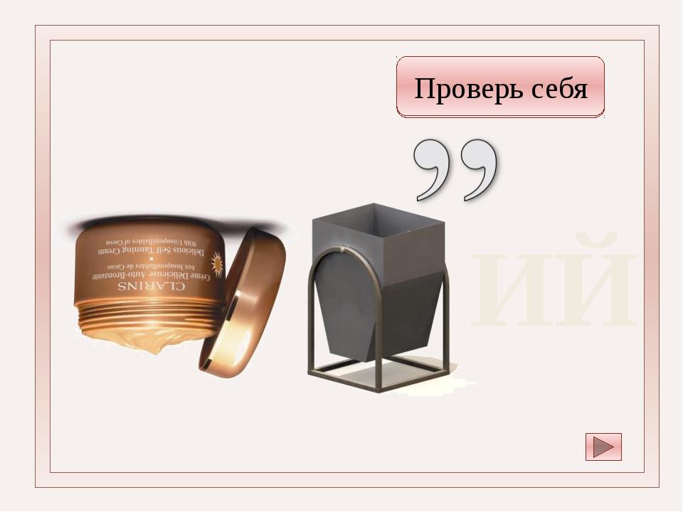 Плутон Проверь себя Г=Т