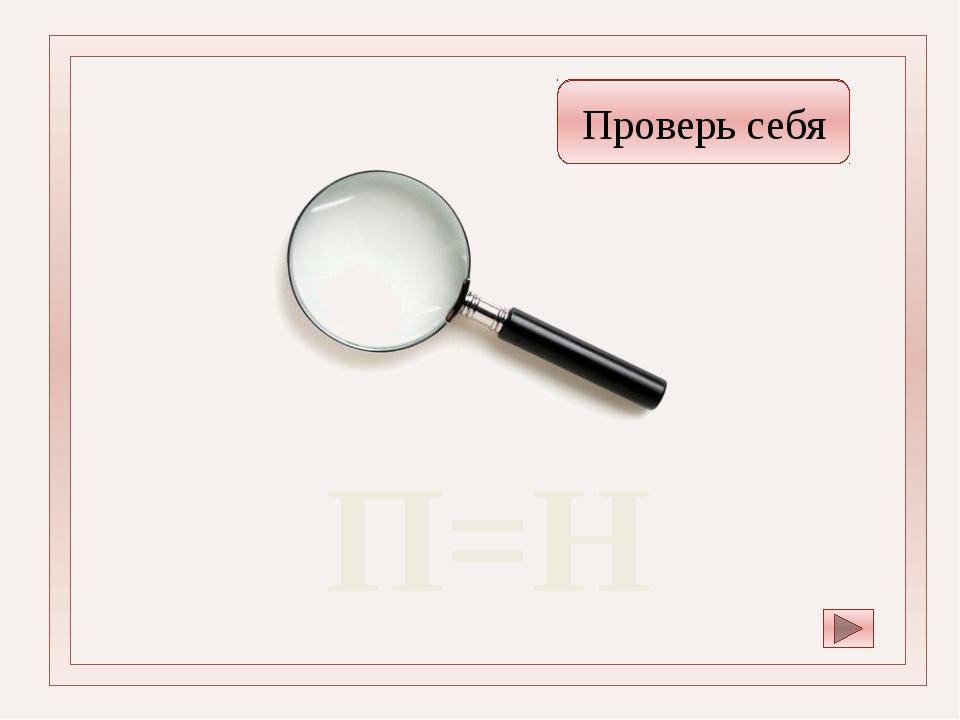 Венера Проверь себя О=А
