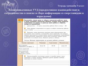 Тетрадь-тренажёр. 9 класс Коммуникативные УУД (продуктивное взаимодействие и
