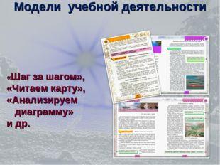 Модели учебной деятельности «Шаг за шагом», «Читаем карту», «Анализируем диаг