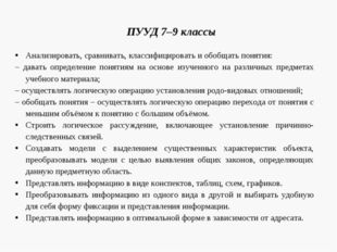 ПУУД 7–9 классы * Анализировать, сравнивать, классифицировать и обобщать пон