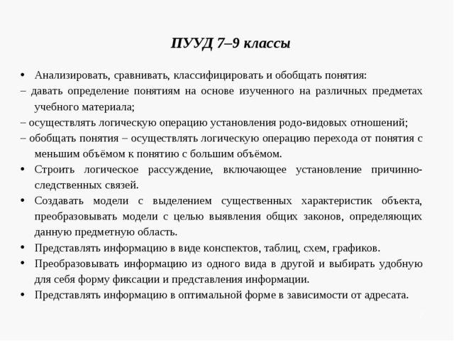 ПУУД 7–9 классы * Анализировать, сравнивать, классифицировать и обобщать пон...