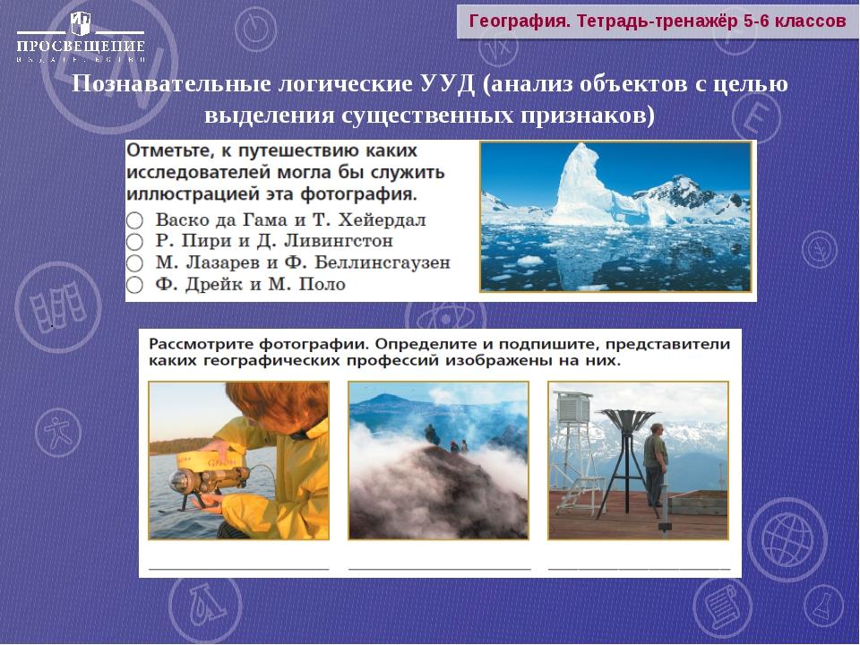 . География. Тетрадь-тренажёр 5-6 классов Познавательные логические УУД (анал...