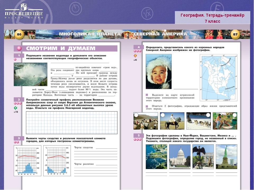 География. Тетрадь-тренажёр 7 класс
