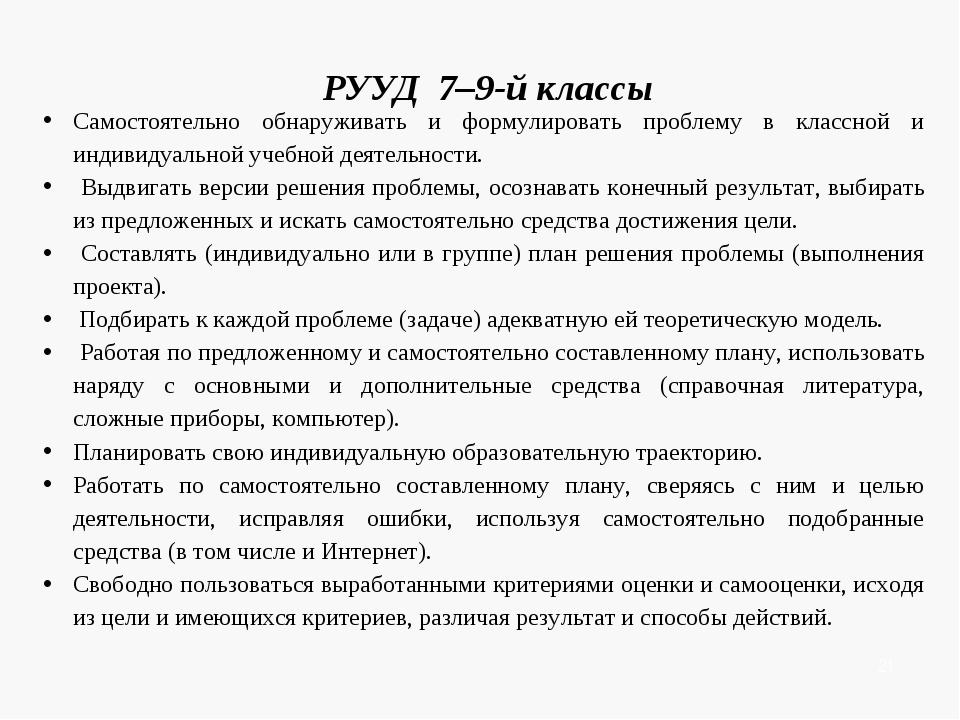 РУУД 7–9-й классы * Самостоятельно обнаруживать и формулировать проблему в к...