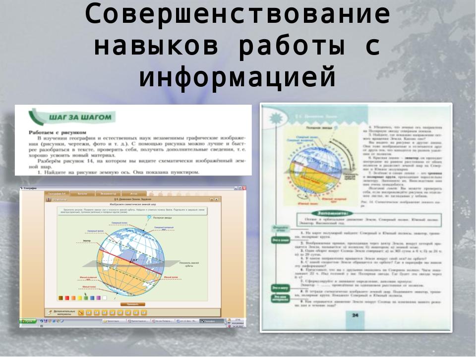 Совершенствование навыков работы с информацией