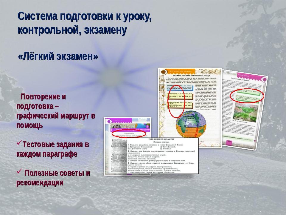 Система подготовки к уроку, контрольной, экзамену Повторение и подготовка – г...