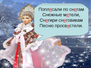 Попл…сали по сн…гам Снежные м…тели, Сн…гири сн…говикам Песню просв…стели. Поп