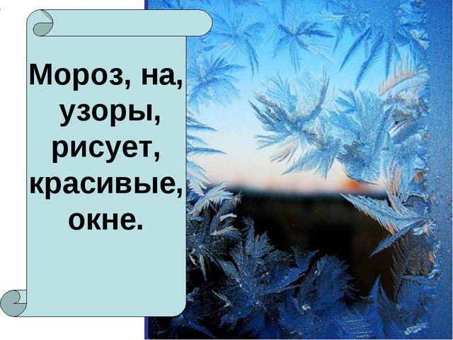 Мороз, на, узоры, рисует, красивые, окне.