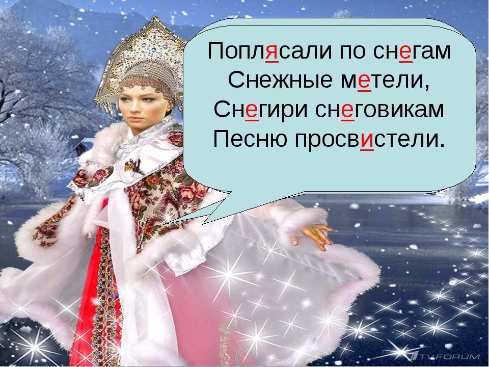 Попл…сали по сн…гам Снежные м…тели, Сн…гири сн…говикам Песню просв…стели. Поп...