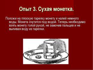 Опыт 3. Сухая монетка. Положи на плоскую тарелку монету и налей немного воды.