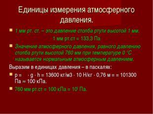 Единицы измерения атмосферного давления. 1 мм рт. ст. – это давление столба р