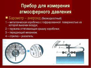 Прибор для измерения атмосферного давления Барометр – анероид (безжидкостный)