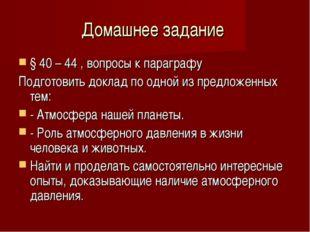Домашнее задание § 40 – 44 , вопросы к параграфу Подготовить доклад по одной