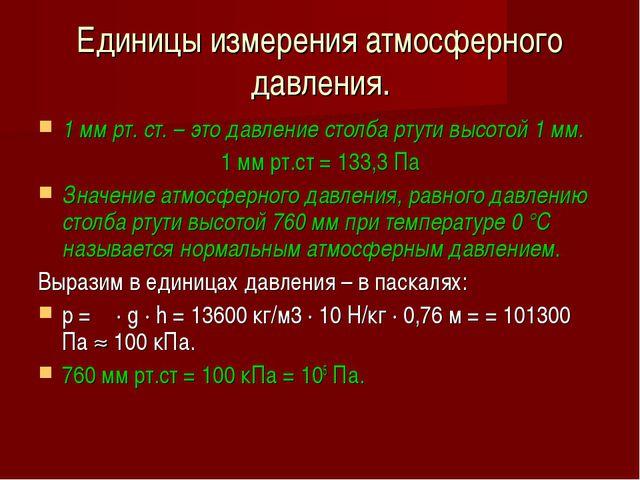 Единицы измерения атмосферного давления. 1 мм рт. ст. – это давление столба р...