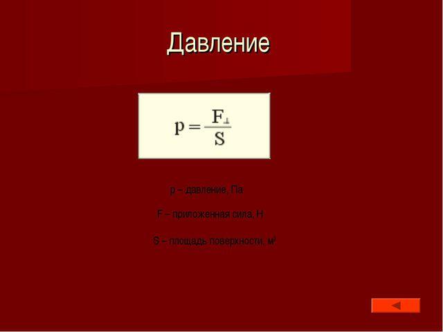 Давление S – площадь поверхности, м2 F – приложенная сила, Н p – давление, Па