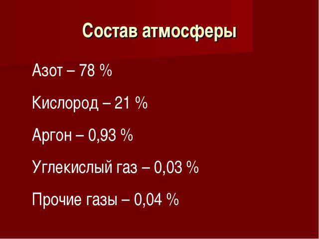 Состав атмосферы Азот – 78 % Кислород – 21 % Аргон – 0,93 % Углекислый газ –...