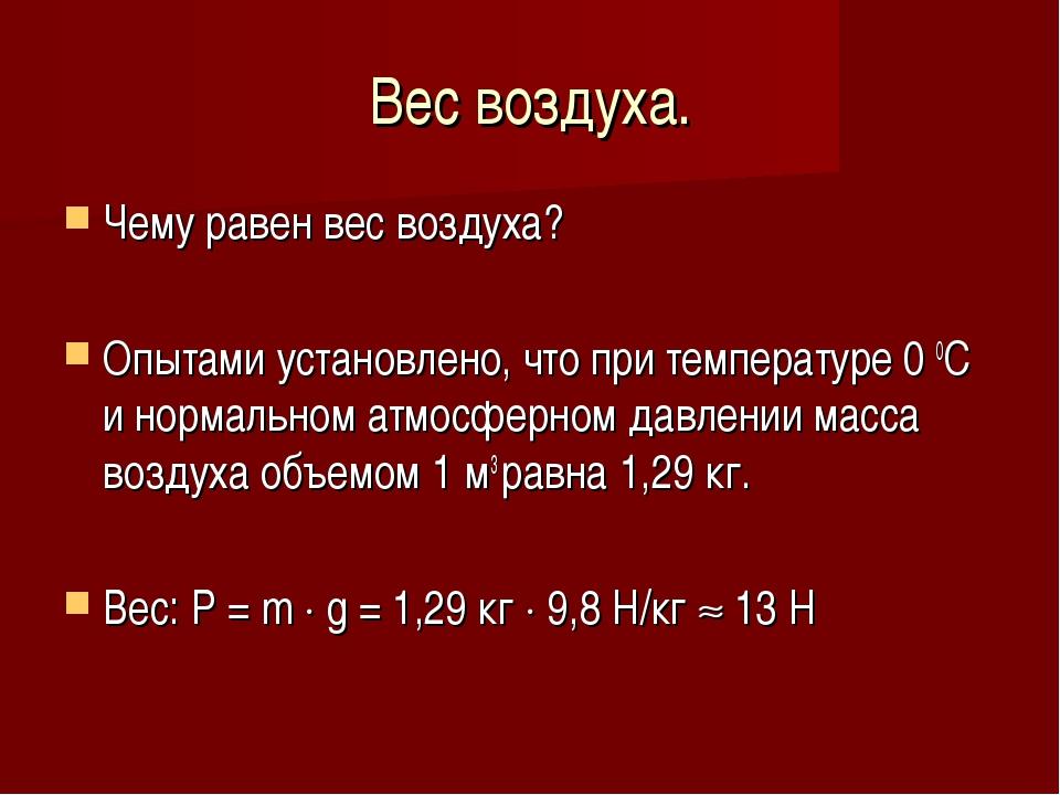 Вес воздуха. Чему равен вес воздуха? Опытами установлено, что при температуре...