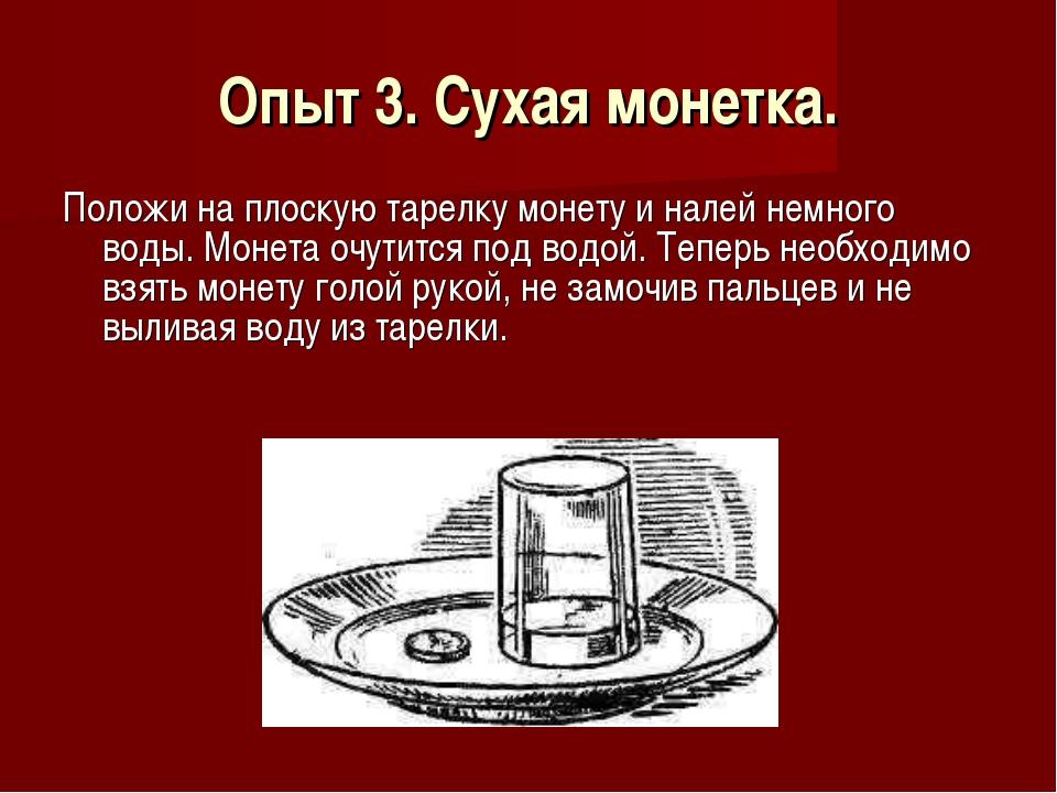 Опыт 3. Сухая монетка. Положи на плоскую тарелку монету и налей немного воды....