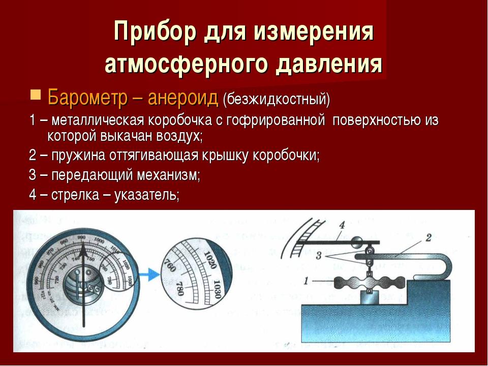 Прибор для измерения атмосферного давления Барометр – анероид (безжидкостный)...