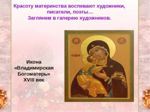 Икона «Владимирская Богоматерь» XVIII век Красоту материнства воспевают худож