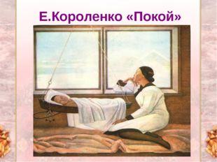 Е.Короленко «Покой»