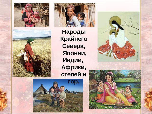 Народы Крайнего Севера, Японии, Индии, Африки, степей и гор.