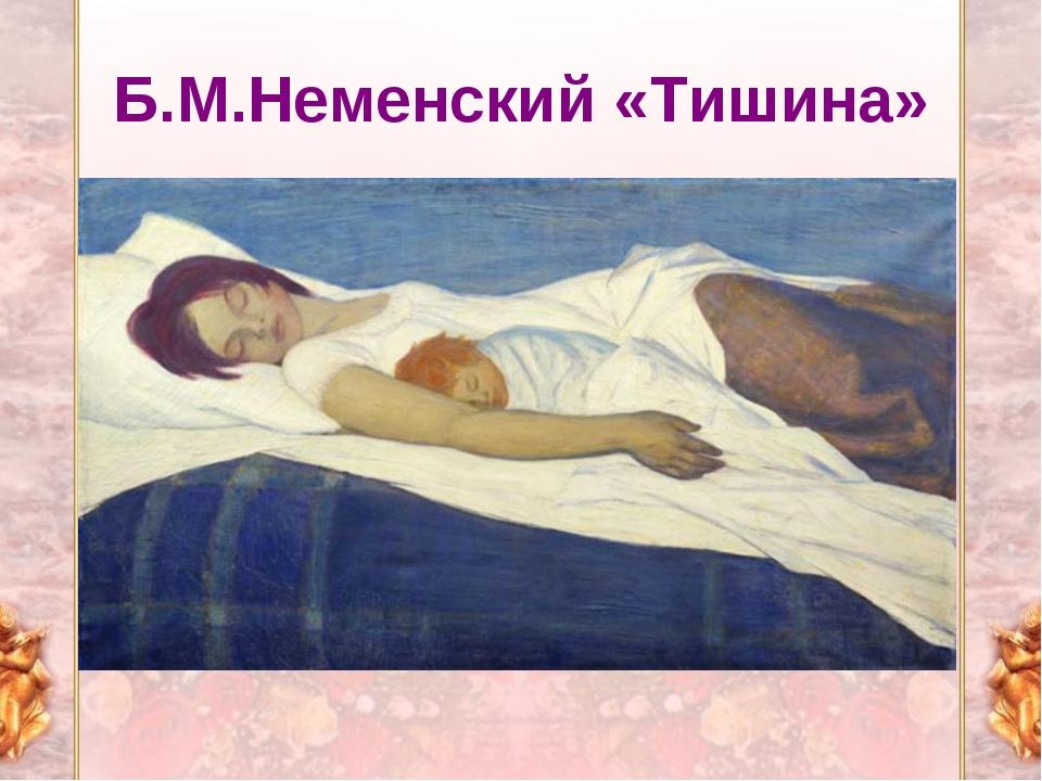 Б.М.Неменский «Тишина»