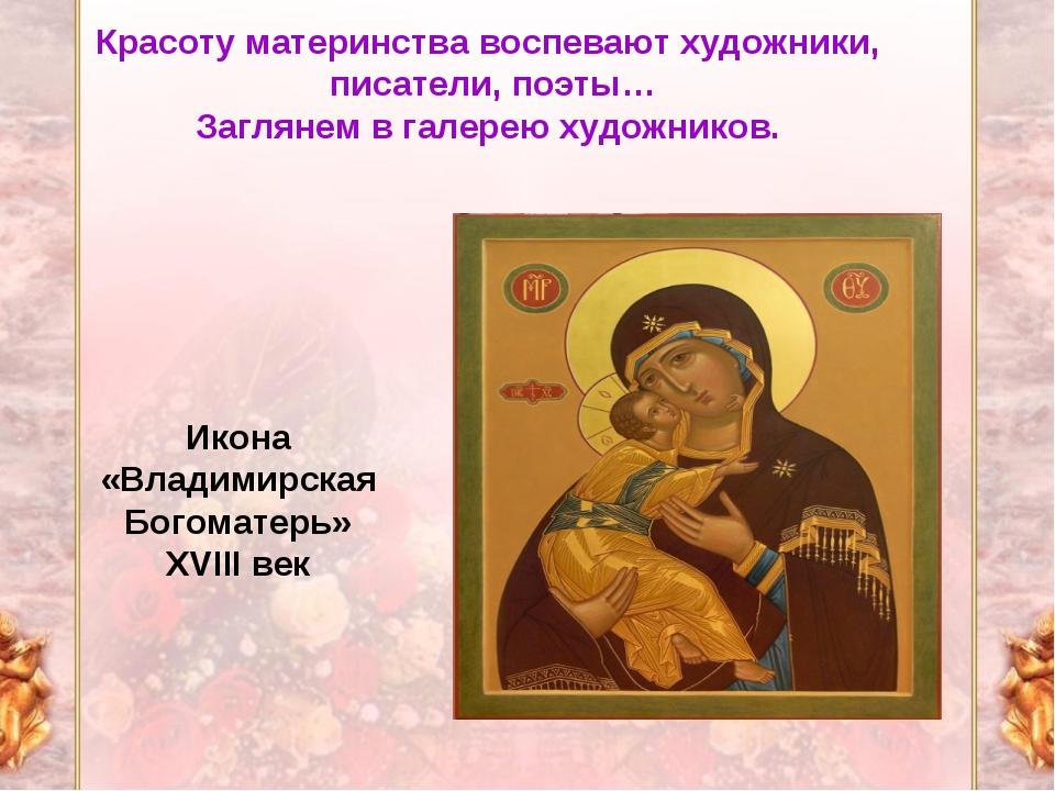 Икона «Владимирская Богоматерь» XVIII век Красоту материнства воспевают худож...