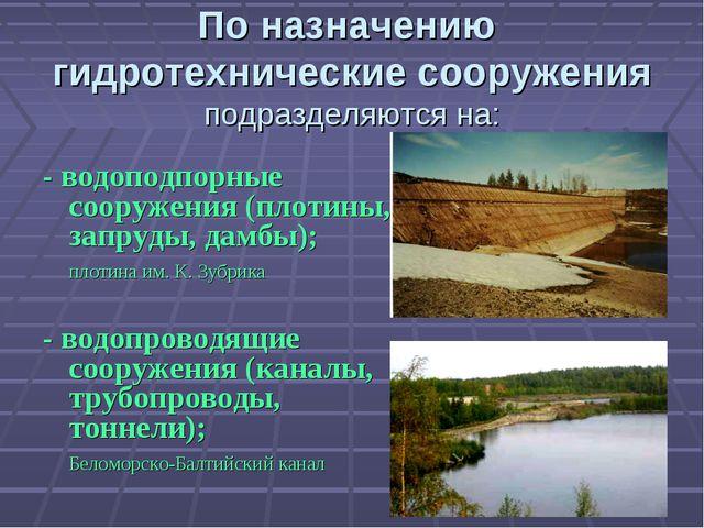 По назначению гидротехнические сооружения подразделяются на: - водоподпорные...