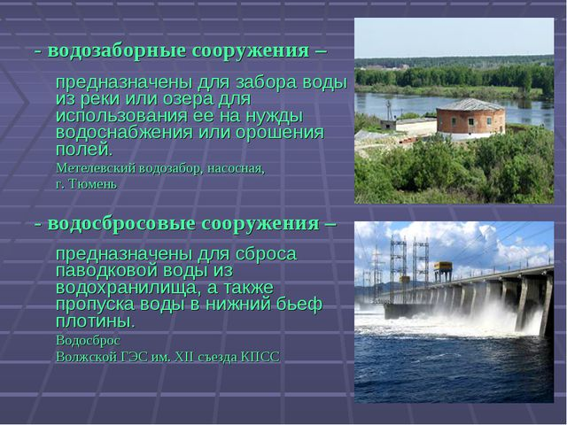 - водозаборные сооружения –  предназначены для забора воды из реки или озер...