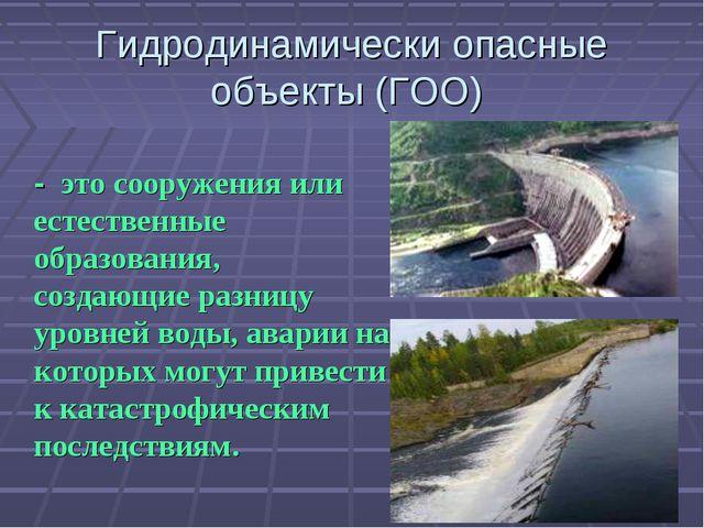 Гидродинамически опасные объекты (ГОО) - это сооружения или естественные обр...