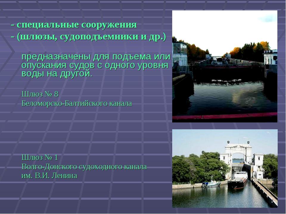 - специальные сооружения - (шлюзы, судоподъемники и др.)  предназначены для...
