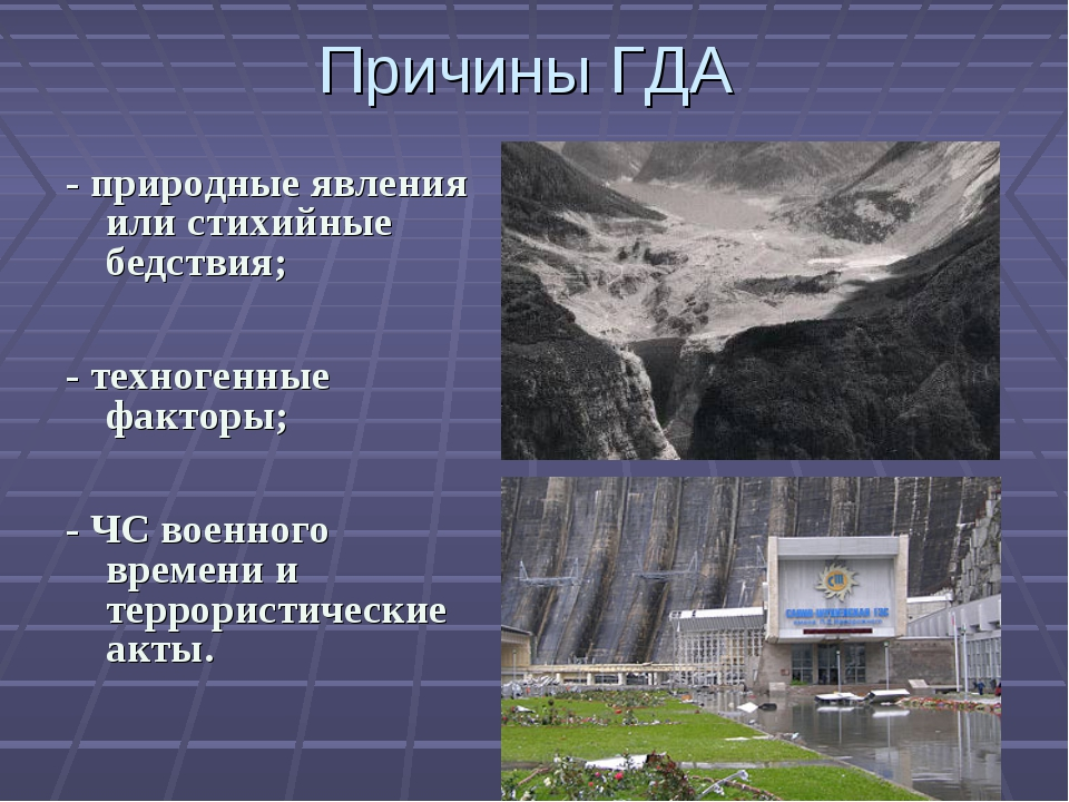 Причины ГДА - природные явления или стихийные бедствия; - техногенные факторы...