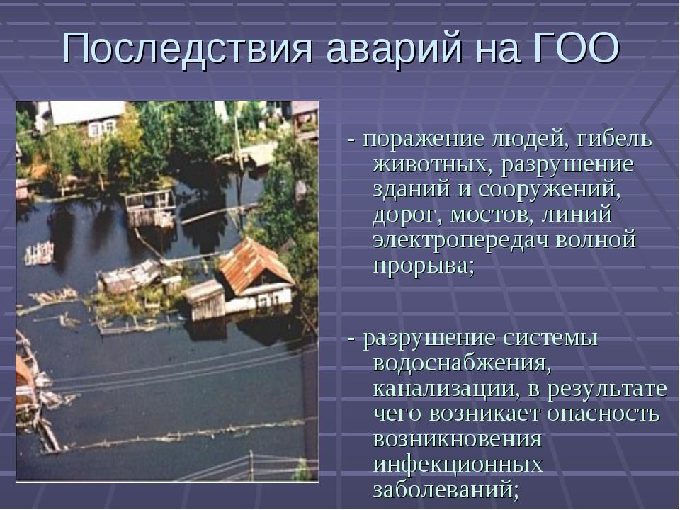 Последствия аварий на ГОО - поражение людей, гибель животных, разрушение здан...
