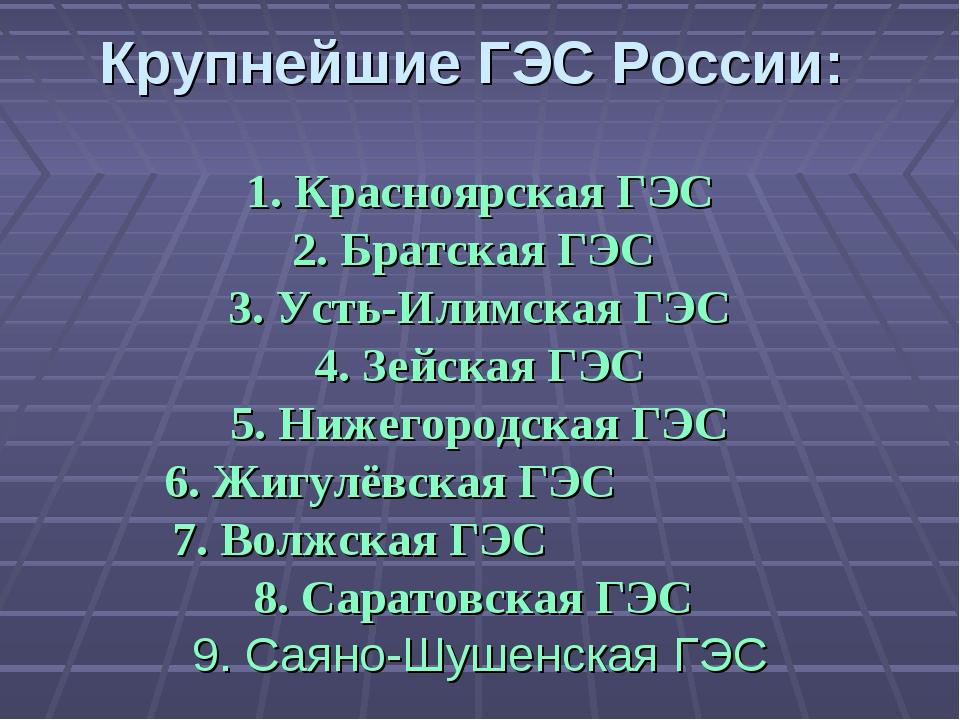 Крупнейшие ГЭС России: 1. Красноярская ГЭС 2. Братская ГЭС 3. Усть-Илимская Г...