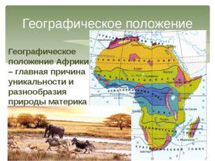 Географическое положение Географическое положение Африки – главная причина ун