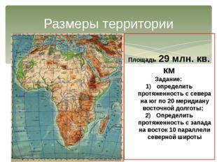 Размеры территории Площадь 29 млн. кв. км Задание: определить протяженность с