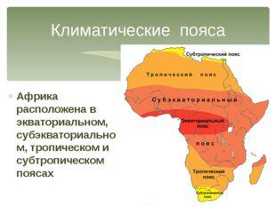 Климатические пояса Африка расположена в экваториальном, субэкваториальном, т