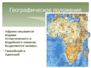 Географическое положение Африка омывается водами Атлантического и Индийского