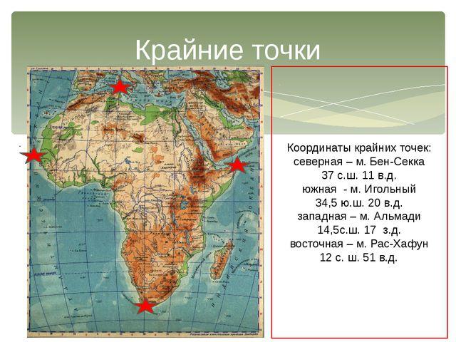 Крайние точки Координаты крайних точек: северная – м. Бен-Секка 37 с.ш. 11 в....