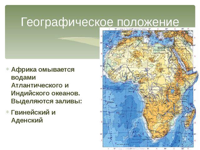 Географическое положение Африка омывается водами Атлантического и Индийского...