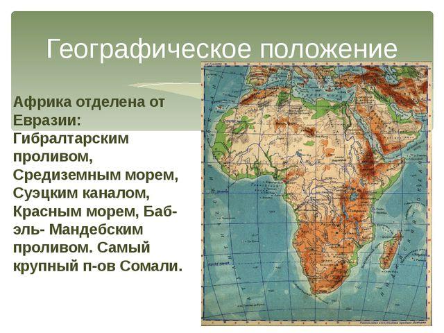 Географическое положение Африка отделена от Евразии: Гибралтарским проливом,...