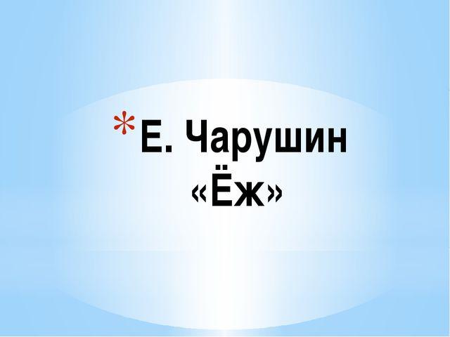 Е. Чарушин «Ёж»