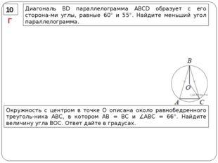 10 Г Диагональ BD параллелограмма ABCD образует с его сторонами углы, равны
