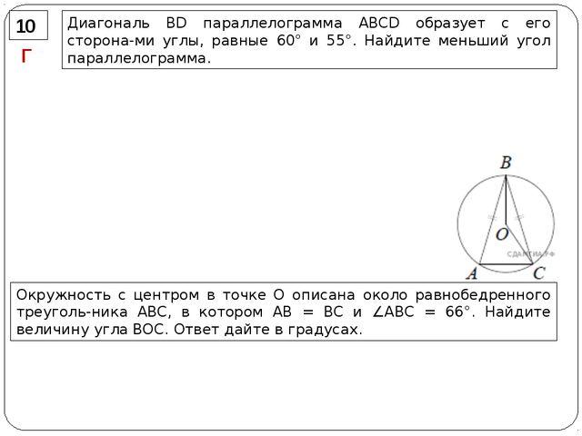 10 Г Диагональ BD параллелограмма ABCD образует с его сторонами углы, равны...
